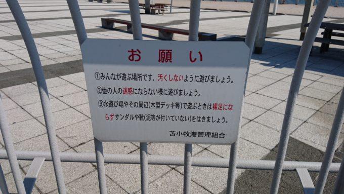 水遊び場の注意看板