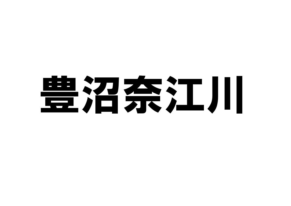 豊沼奈江川ライブカメラ