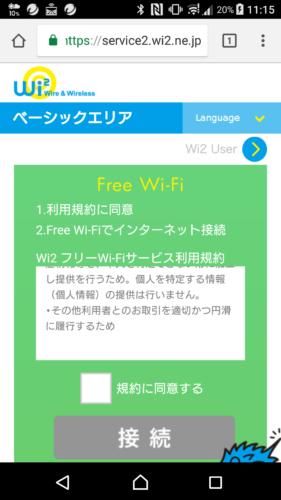 ブラウザを起動すると、「Wi2フリーWi-Fiサービス」の接続エントリーページ・登録画面が表示されます。