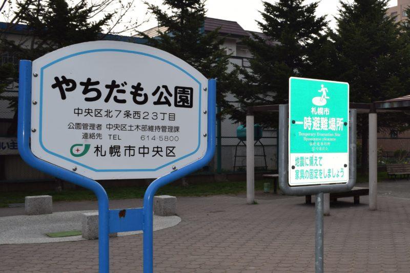 札幌市一時避難場所