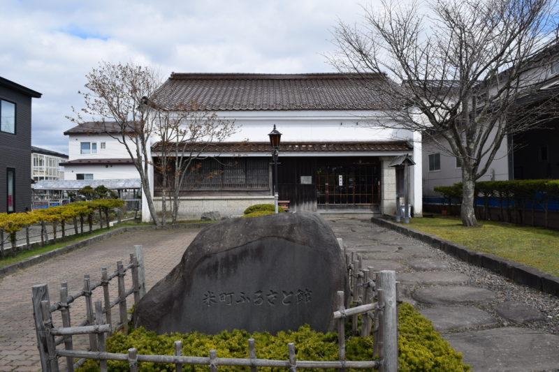 米町ふるさと館
