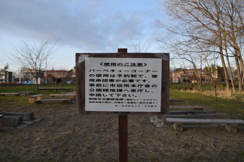バーベキューコーナーの使用についての看板