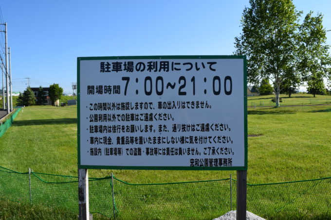 忠和公園の駐車場の利用についての看板
