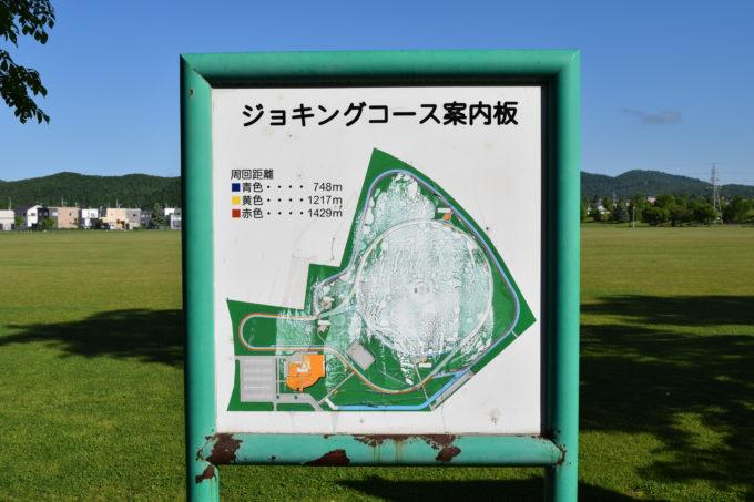 忠和公園ジョギングコースの案内板