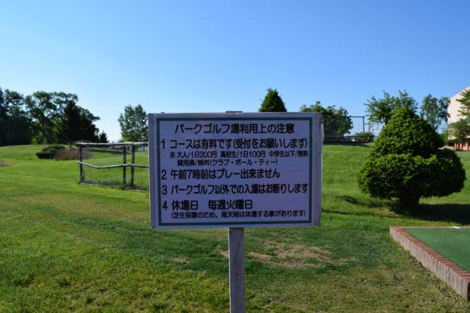 パークゴルフ場利用上の注意。