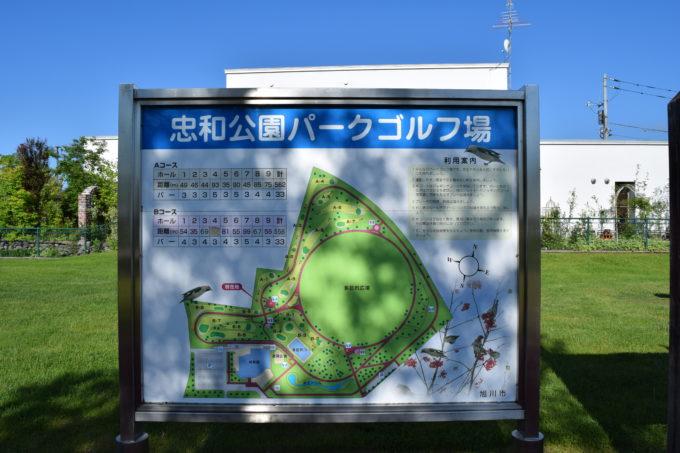 忠和公園パークゴルフ場の見取り図・コース案内。
