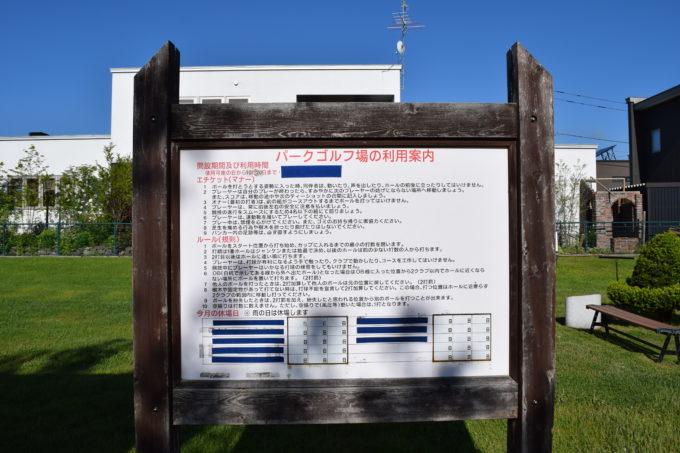 忠和公園パークゴルフ場の利用案内板