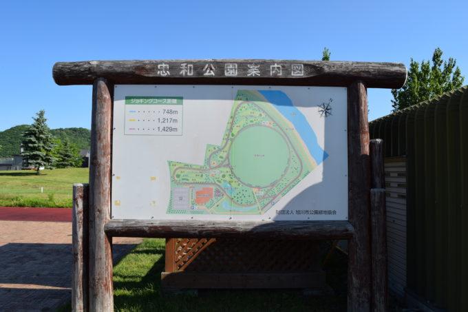 忠和公園案内図
