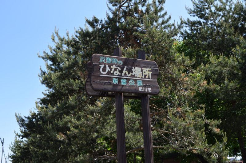 新富公園災害時避難場所