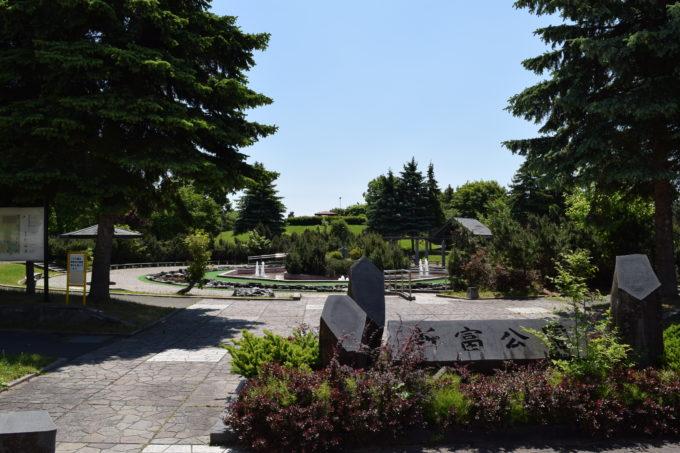 旭川新富公園