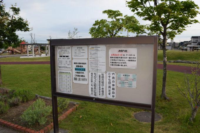 東豊公園屋内広場前にある掲示板