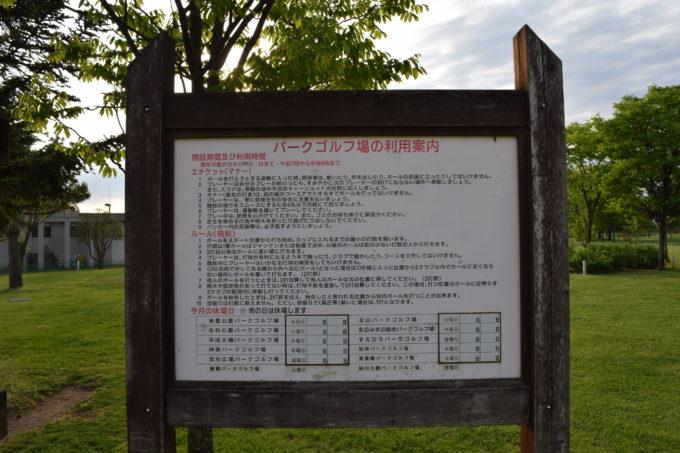 東豊公園パークゴルフ場の利用案内