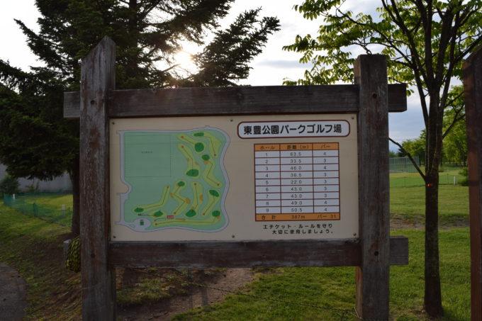 東豊公園パークゴルフ場のコース案内