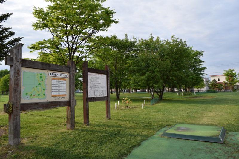 東豊公園パークゴルフ場