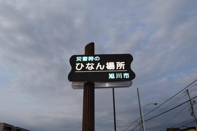 東豊公園は、旭川市の避難場所に指定されています。