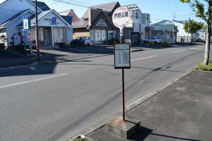 くしろバス「芦野公園」バス停留所