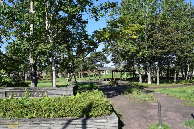 芦野1号公園