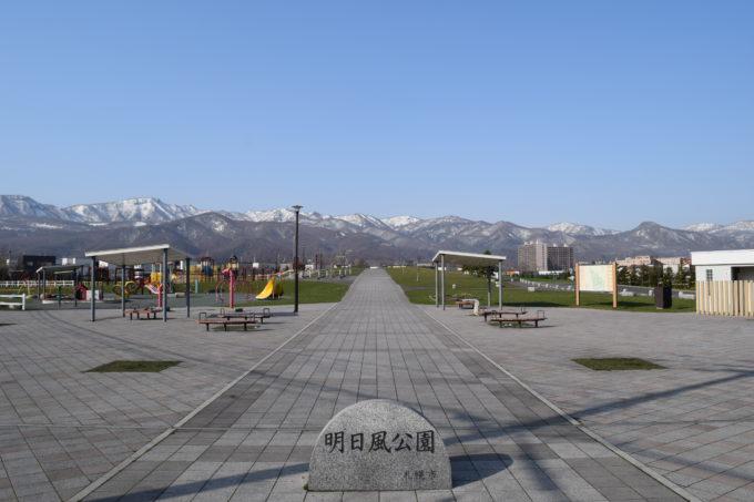 明日風公園
