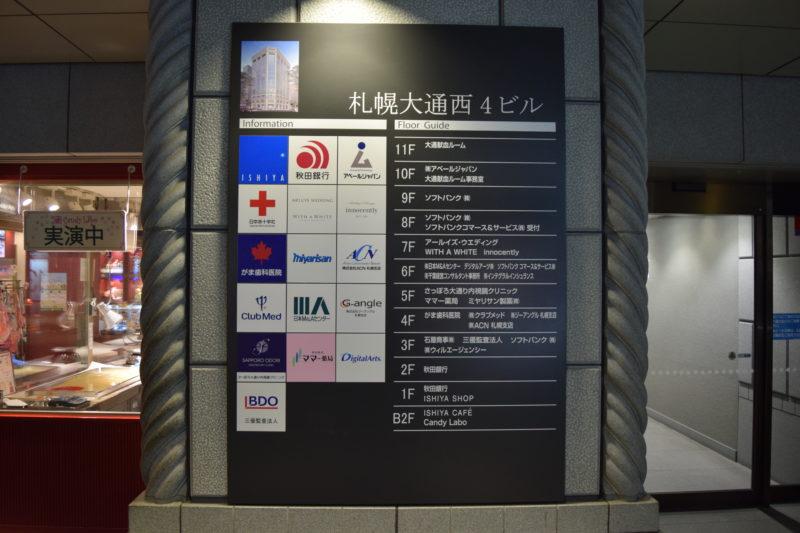 札幌大通西4ビルのフロアガイド