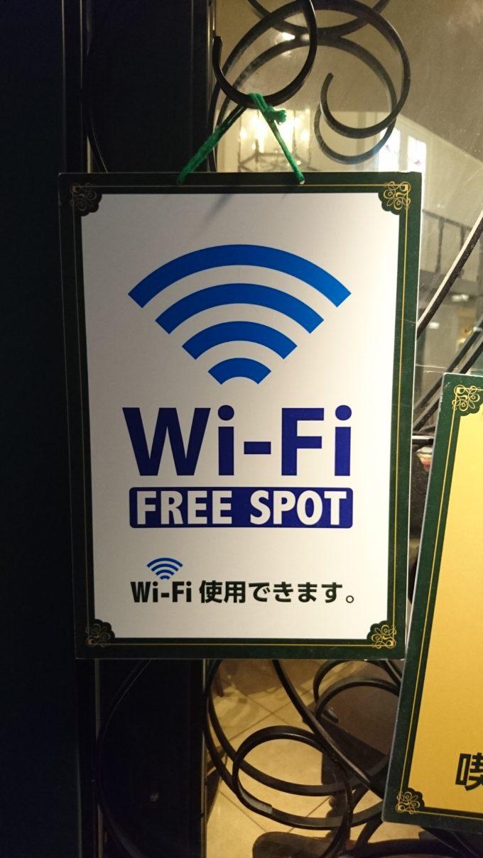 店内には無料Wi-Fiがあります。SSIDは「ISHIYASHOP」。