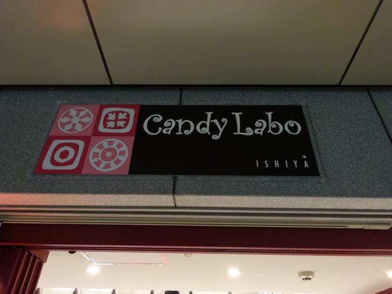 キャンディラボの看板