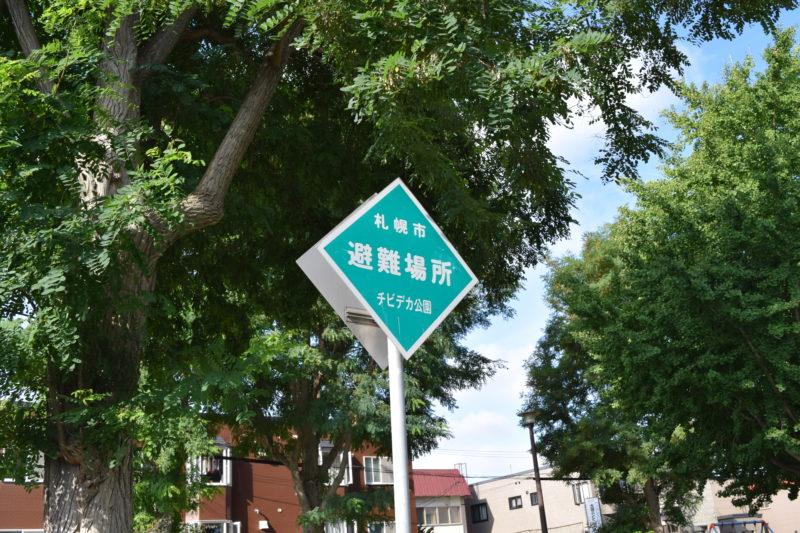 チビデカ公園は札幌市の避難場所として指定