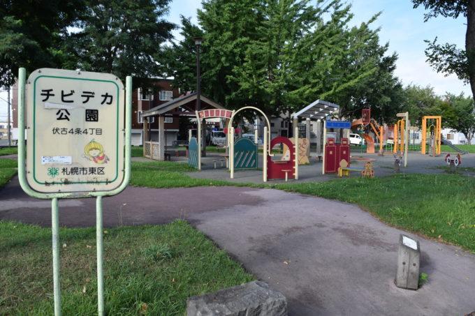 チビデカ公園