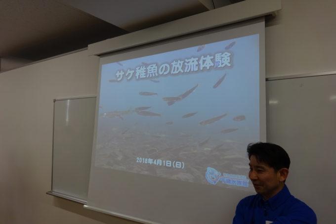 菊池館長による「サケの一生」をスライドを使用して解説