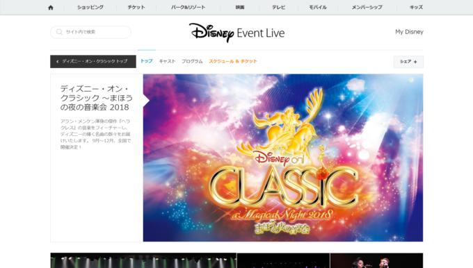 ディズニー・オン・クラシック 〜まほうの夜の音楽会2018