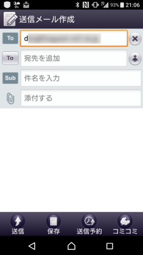 パンフレットに記載のあるQRコードからアクセスして、空メールを送信。