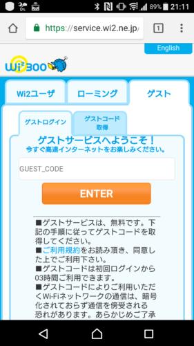 ブラウザを起動すると「Wi2 300」のログインページが表示されます。