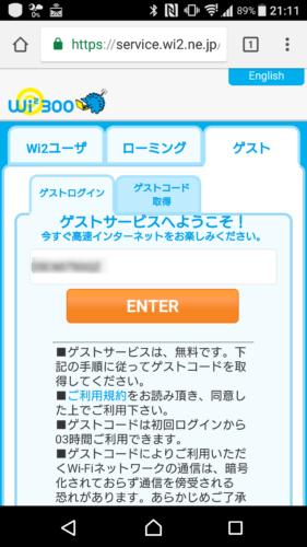 メールアドレスに届いたゲストコードを入力します。