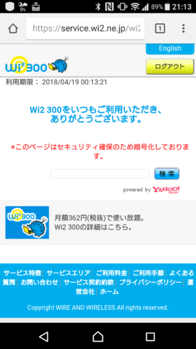 「Wi2 300をいつもご利用いただきありがとうございます。」と表示。これでドトールWi-Fiによるインターネット接続が完了となります。
