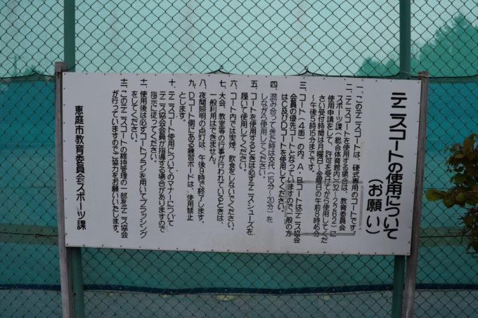 恵み野中央公園テニスコートの使用について