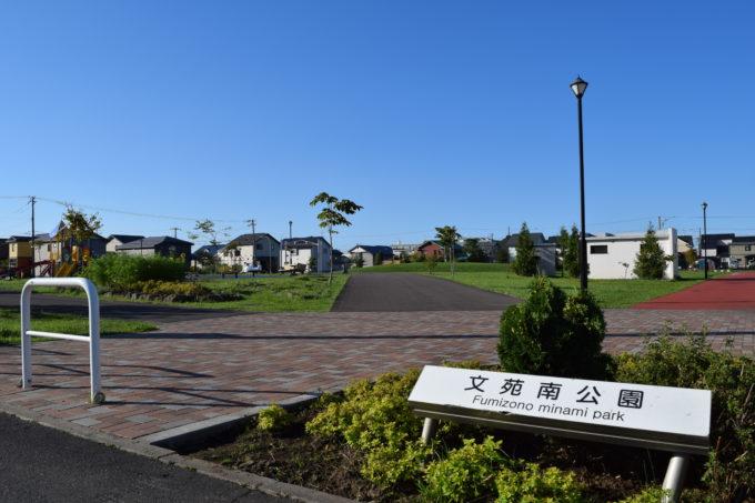 文苑南公園