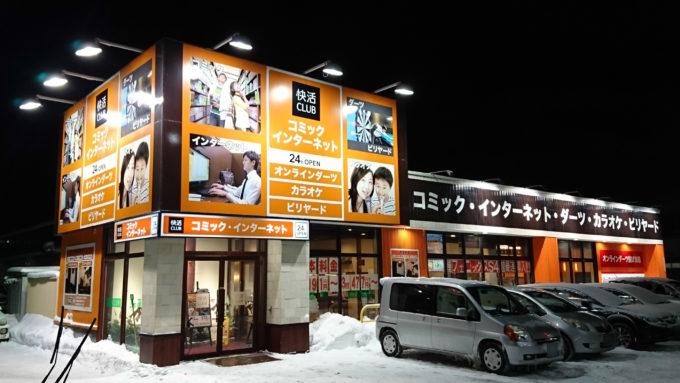 北海道のインターネットカフェ一覧
