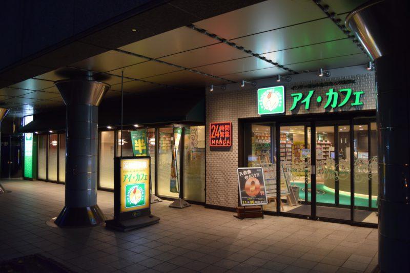 アイ・カフェ札幌センチュリーロイヤルホテル店