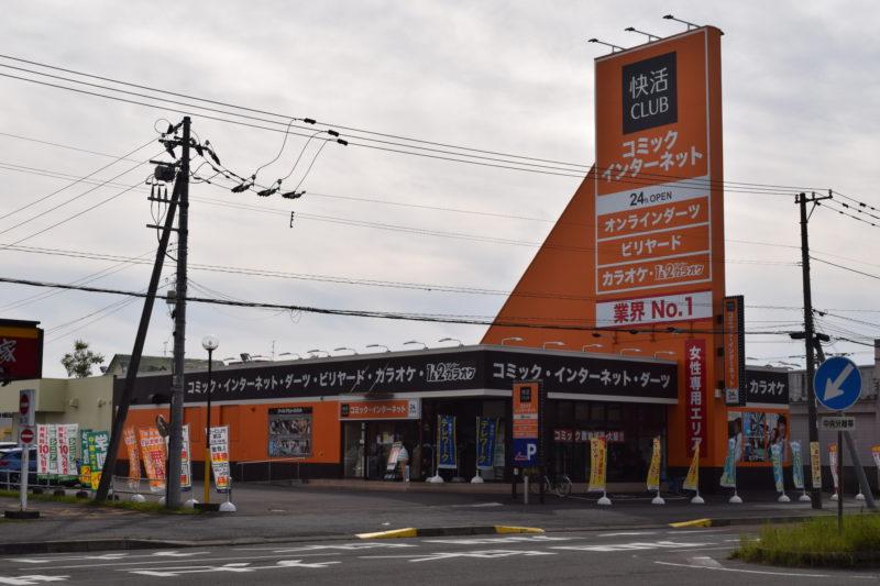 快活CLUB釧路木場店
