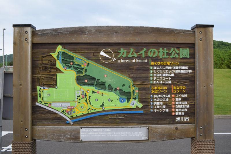 カムイの杜公園案内図