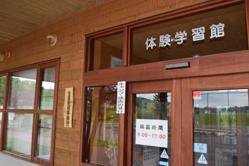 カムイの杜公園管理事務所