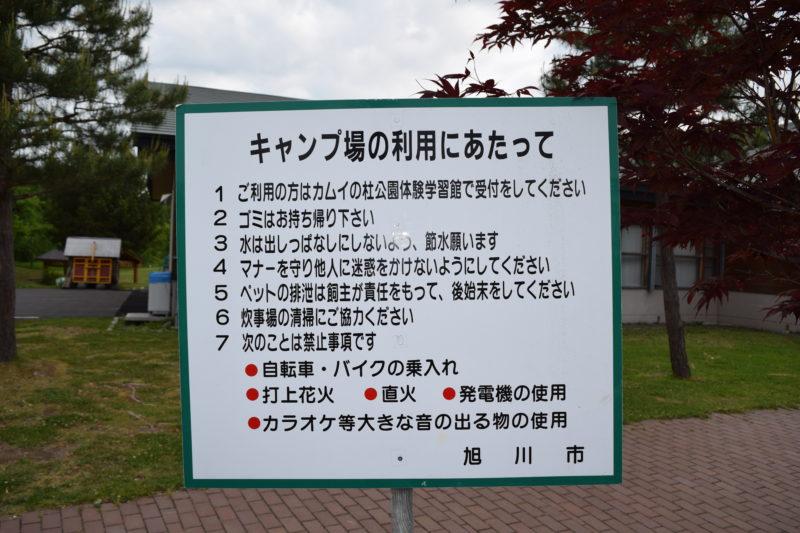 キャンプ場利用についての案内看板