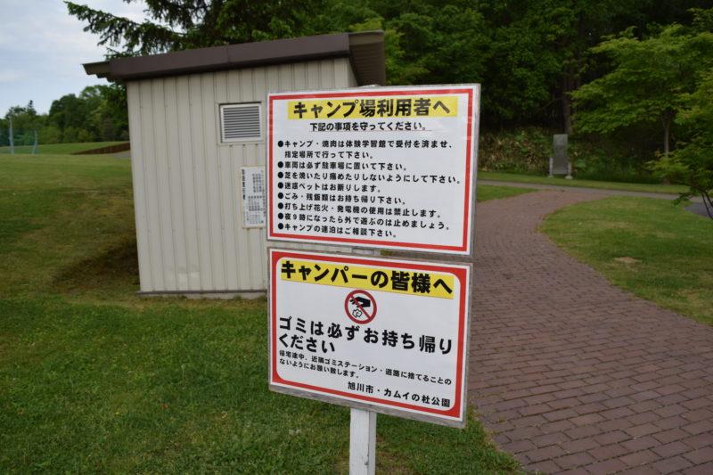 キャンプ場利用者への案内看板。
