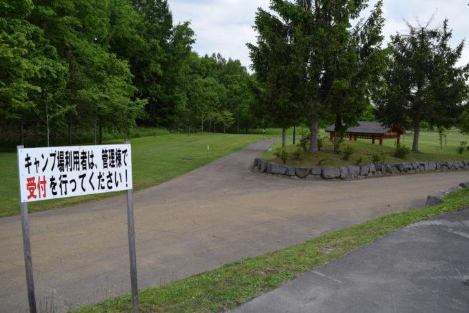 キャンプ場利用者は「森のふしぎ館」の公園管理事務所で受付を済ませてから入場となります。