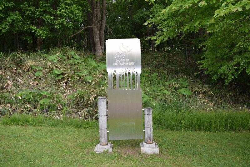 ふるさと旭川2000年記念植樹の記念碑