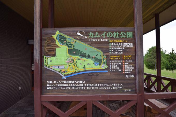 森のふしぎ館にあるカムイの杜公園案内図