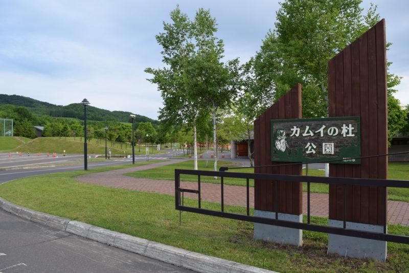 カムイの杜公園