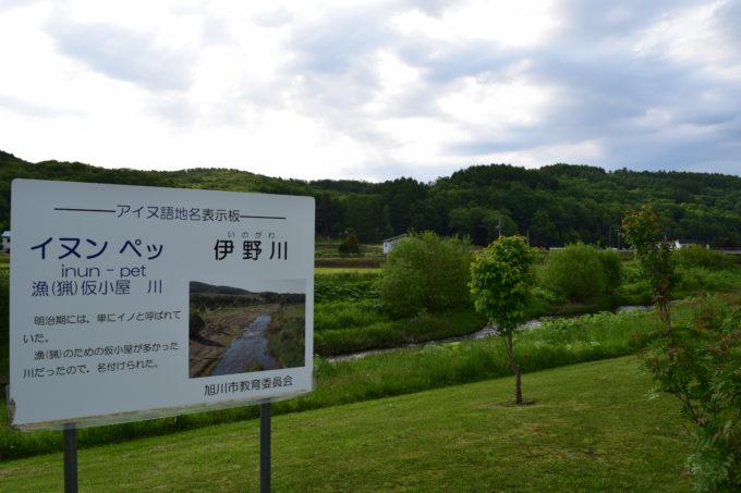 伊野川のアイヌ語地名表示板。