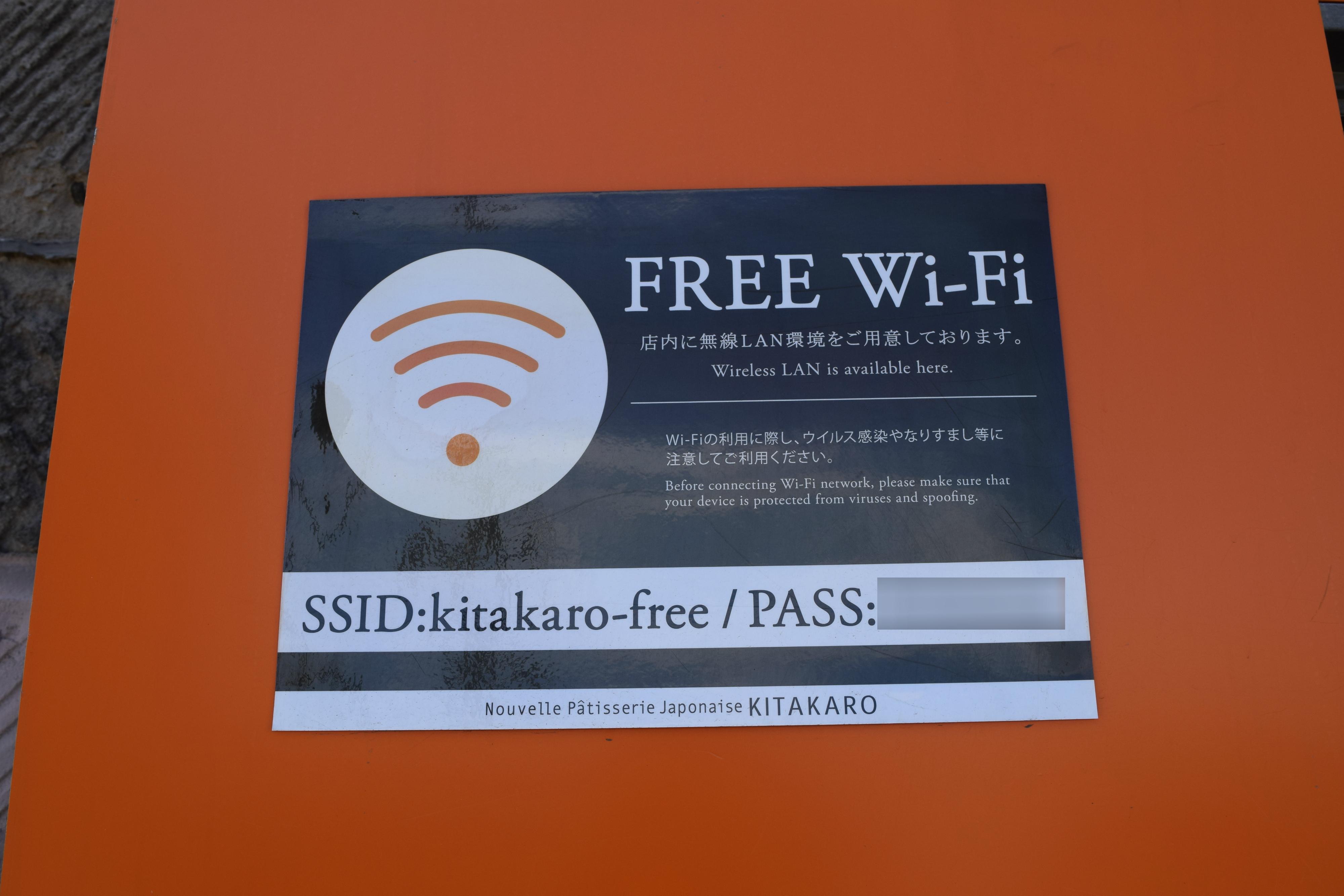 北菓楼Wi-Fiの掲示ステッカー