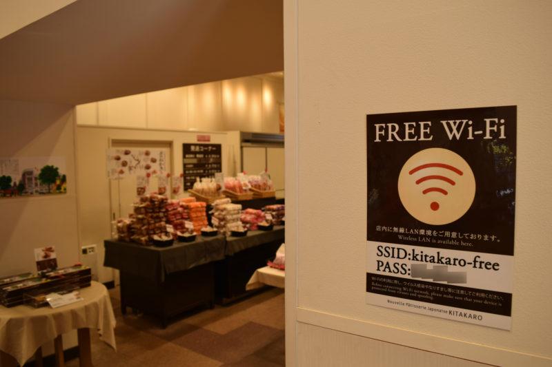 北菓楼Wi-Fi