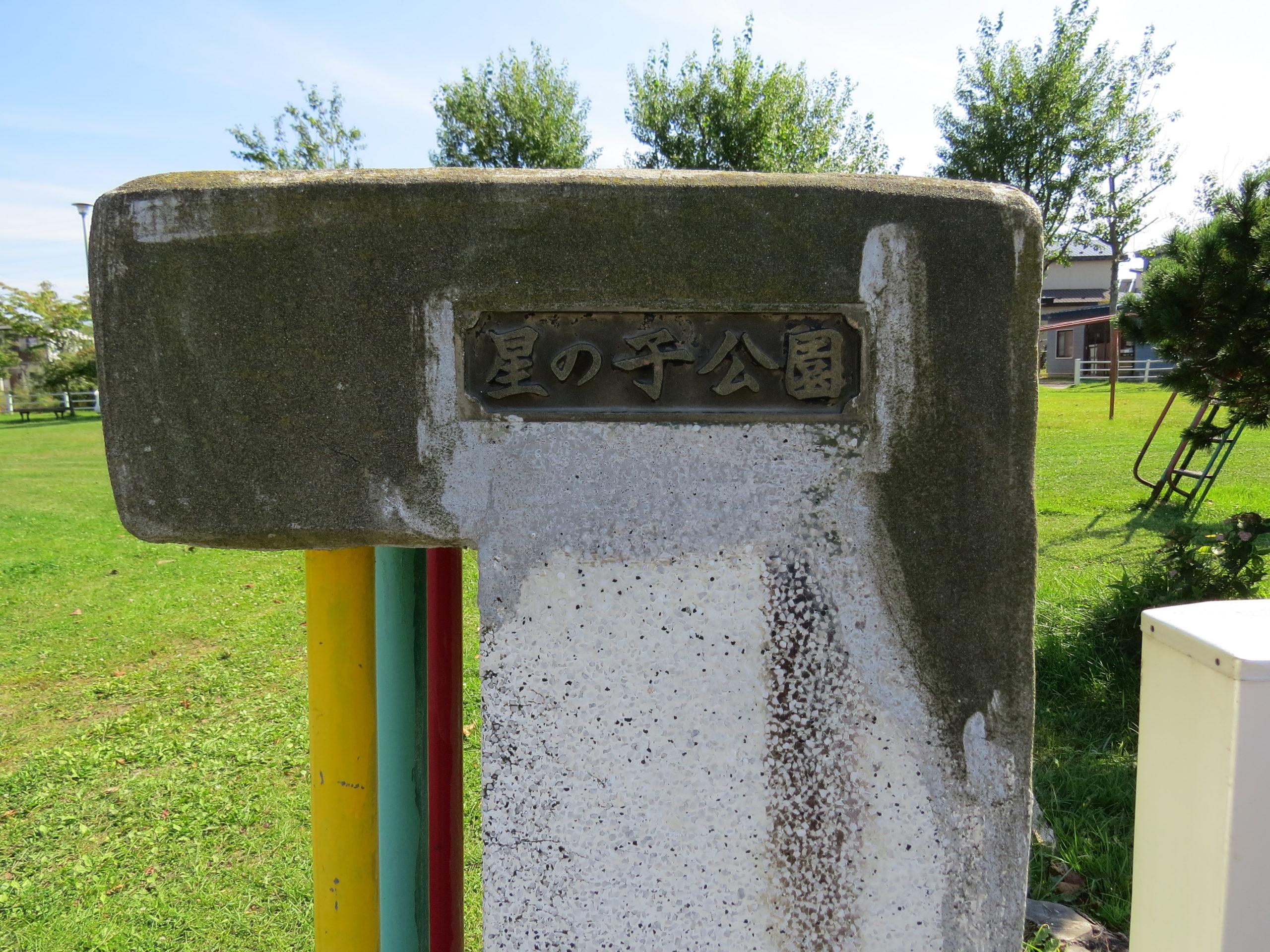 星の子公園のの園名板